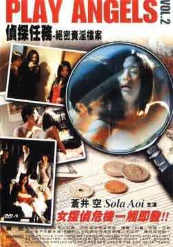 侦探任务:绝密卖淫档案