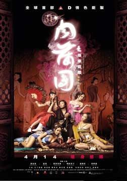 3D肉蒲团之极乐宝鉴(中字高清DVD)