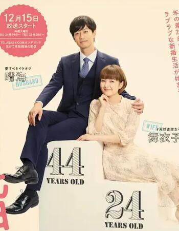 年龄差婚姻