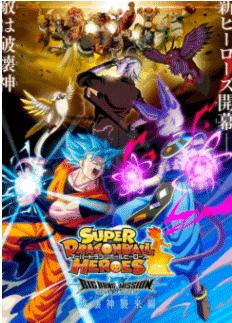 超龙珠英雄BM:破坏神袭来篇