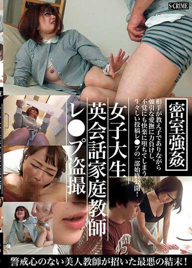 SCR-251女子大生英会话家庭教师盗撮(骑兵)