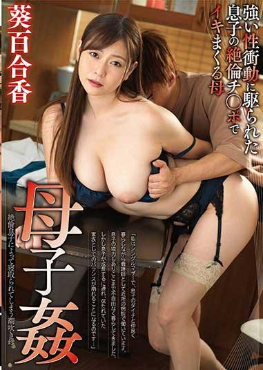 GVH-177母子姦-葵百合香(骑兵)