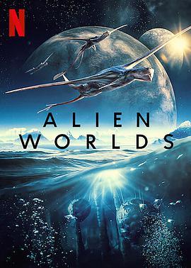 外星世界第一季