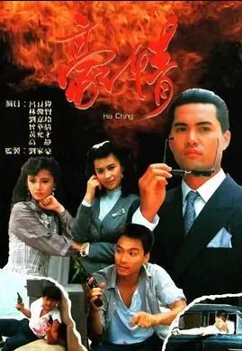 豪情1988粤语