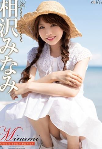 Minami 私人微笑