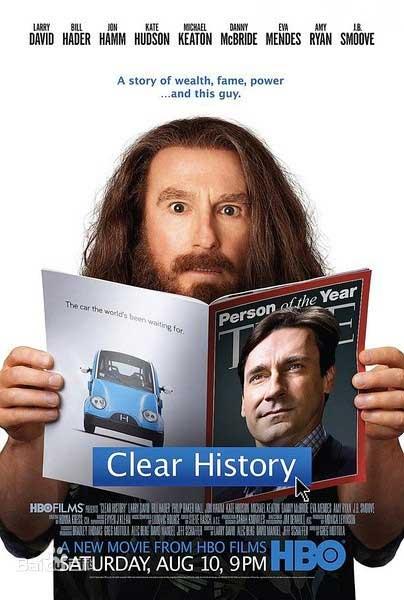 清除黑历史
