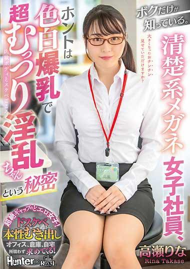 ROYD-042清楚系女子社员色白爆乳超淫乱秘密-高瀬りな(骑兵)