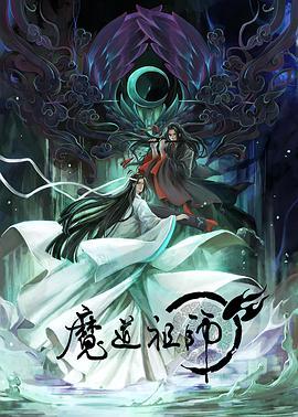 魔道祖师第一季日语