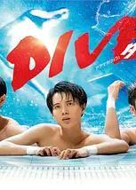跳水男孩DIVE
