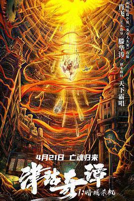 津沽奇谭1-暗城杀机