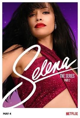 赛琳娜第二季
