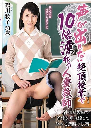IQQQ-022声出絶顶授业10倍濡人妻教师-鹤川牧子(骑兵)