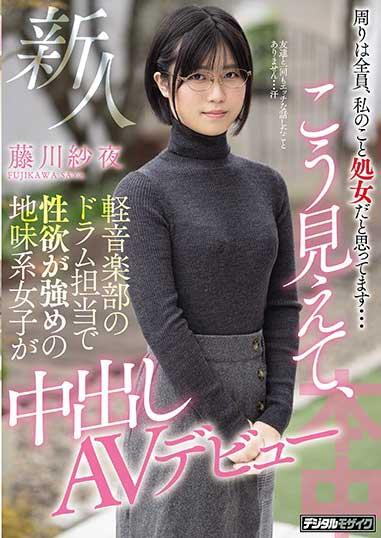 HND-973周全员私処女思-藤川纱夜(骑兵)