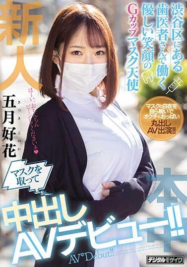 HND-974新人渋谷区歯医者働优笑颜天使取中出AV-五月好花(骑兵)