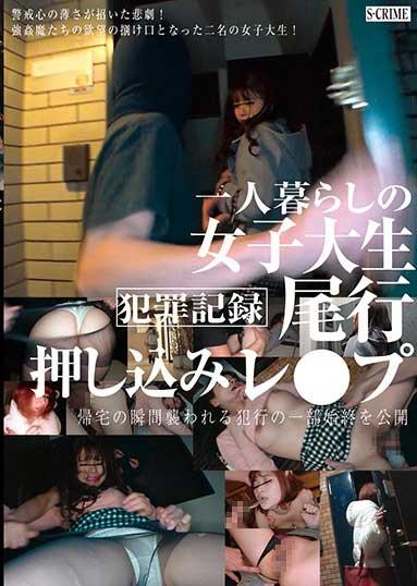 SCR-272犯罪记録一人暮女子大生尾行押込(骑兵)