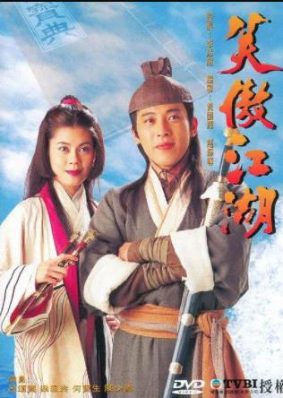 笑傲江湖(1996)