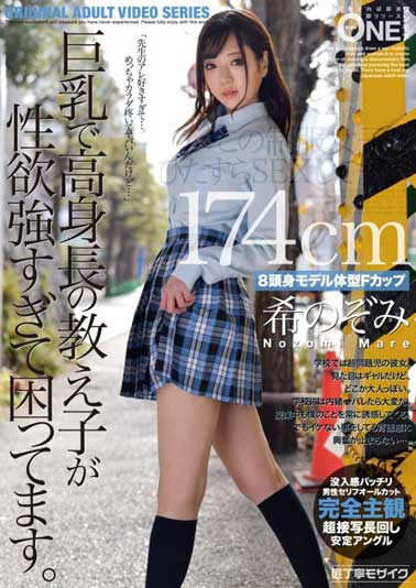 ONEZ-292制服女子SEX174cm8头身体型F-希のぞみ(骑兵)