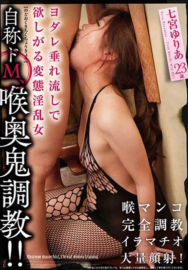 HODV-21581自称M喉奥鬼调教-七宫ゆりあ(骑兵)