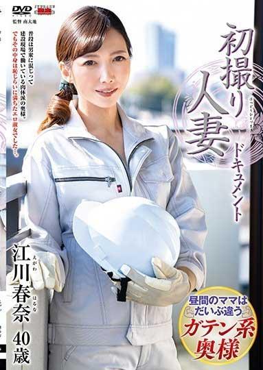 JRZE-053初撮人妻-江川春奈(骑兵)