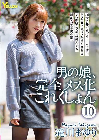 HERY-112男娘完全化-滝川まゆり(骑兵)