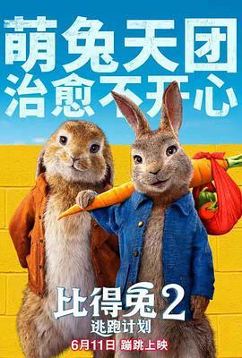 比得兔2逃跑计划