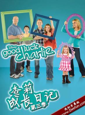 查莉成长日记第三季