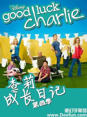 查莉成长日记第四季
