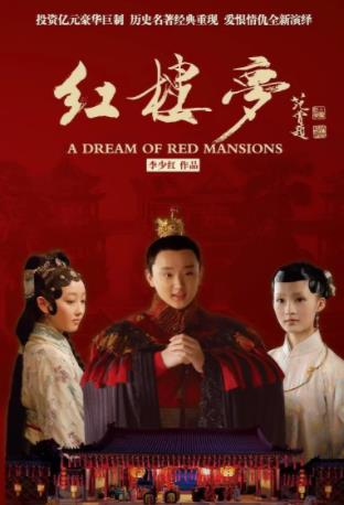 红楼梦 (2010)