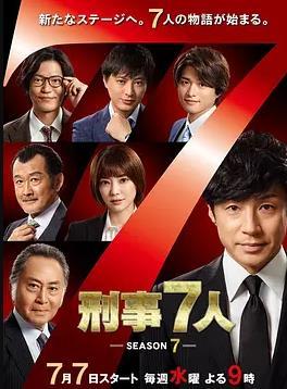 刑事7人第七季