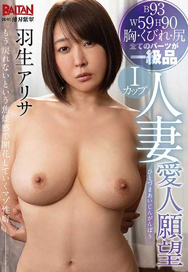 BADA-018人妻爱人愿望-羽生アリサ 羽生亚里沙(骑兵)
