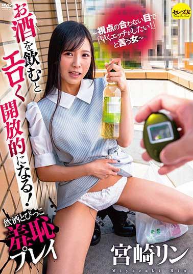 CEMD-034酒饮开放的-宫崎リン(骑兵)