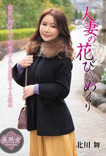 MYBA-036人妻花-北川舞(骑兵)