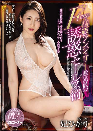 PPPD-945Fcup高级贩売员诱惑术-妃ひかり(骑兵)