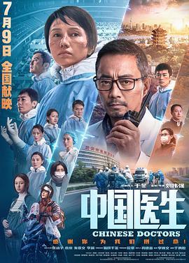 中国医生2021