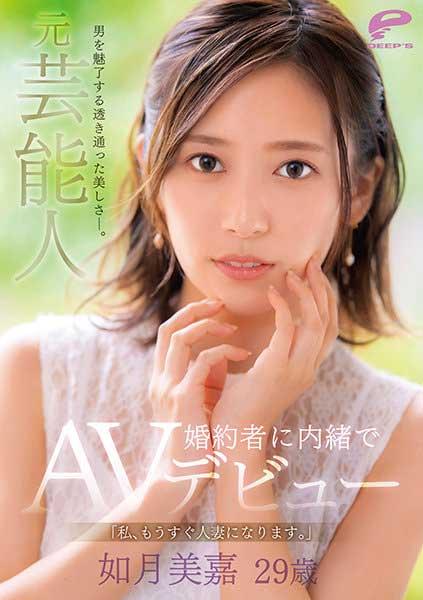 DVDMS-708男魅了透通美-如月美嘉(骑兵)